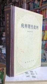 纯粹理性批判  1993年印 精装