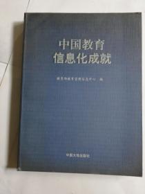 中国教育信息化成就