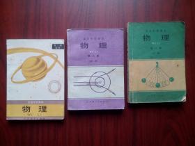 高中物理全套3本,高中物理第一,二,三册,高中物理1990-1991年1版,1992-1993年印