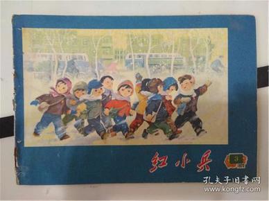 文革画报-红小兵1972-3A6