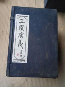 三国演义连环画60册