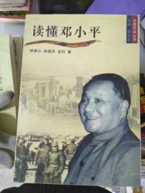特价!读懂邓小平/读懂领袖丛书9787220052668