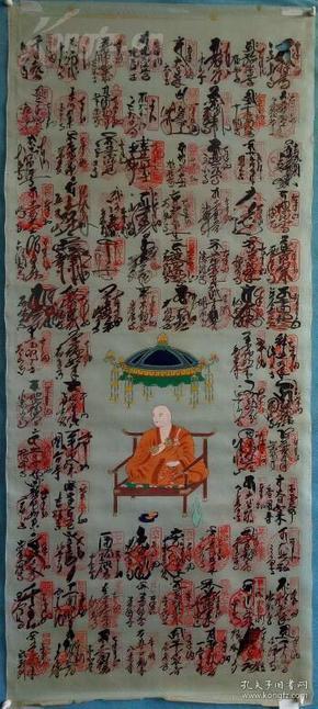 古旧书画████ 约明治时期:弘法大师印谱 (即真言宗日本空海大师密咒的大张绢片)