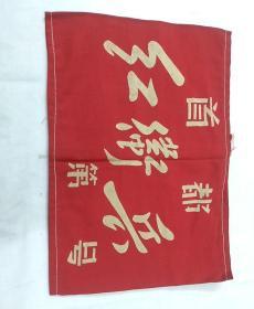 文革袖章,首都红卫兵(保真)