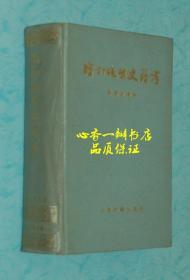 增订晚明史籍考(上海古籍老板本)