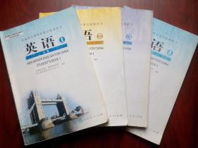高中英语必修1,2,3,4册,共4本,高中英语2007年第2版,人教版 高中英语课本