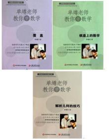 【正版新书】单壿老师教你学数学(解析几何的技巧 +覆盖+棋盘上的数学)   3册合售