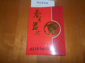 数学家、南开大学教授:胡国定(1923~2011)签名贺卡1件(陈省身数学研究所)