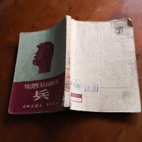兵(高尔基选集 上杂出版社1952年版)