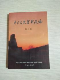 丰台文史资料选编(第八辑)