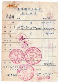 饮食专题---50年代发票单据-----1951年11月天津国民大饭店