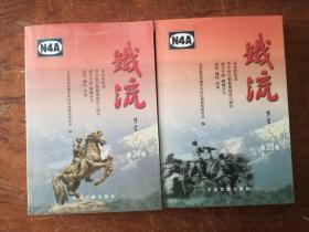 【铁流(33)(34)、  北京新四军暨华中抗日根据地研究会编