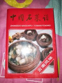中国名菜谱云南风味【书架6】