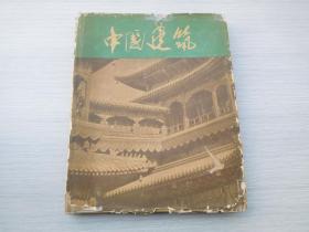 中国建筑(1957年12月1版1印12开精装,书影见书影,内品好)图书尺寸:长29.5*宽23.5*厚2厘米