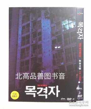 致命目击(2018)韩国悬疑/惊悚  SJ-DVD-9 中字