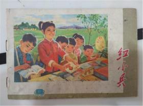 文革画报-红小兵1972-22A6