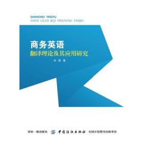商务英语翻译理论及其应用研究