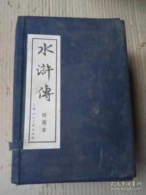 水浒传 绘画本 40册全