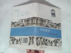 空中骑兵毕尔斯短篇小说选
