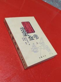 国学基本丛书:农政全书【上册】