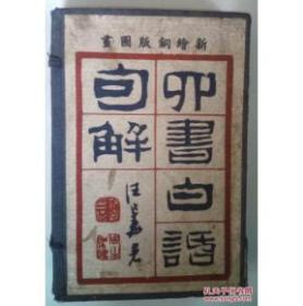 Ancient books: phonetic alphabet four-word vernacular interpretation (newly painted copperplate picture) 25-year edition of the Republic of China, wire-bound twelve volumes, a living fossil that transformed ancient printing technology to modern printing technology