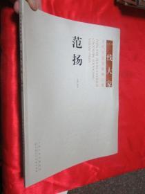 一线大家当代中国画高端收藏:范扬    【8开】