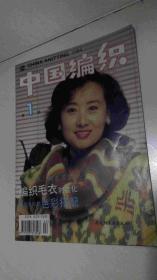 中国编织 1994年 第1期