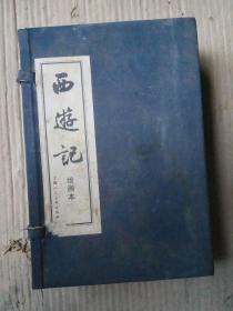 西游记(绘画本)全20册 带盒装