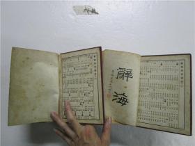 民国29年32开精装版《辞海》(上下两巨厚册全) 注:该书上册前扉页缺一角