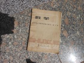 旧课本;全日制十年制学校初中课本{试用本};数学 第一册