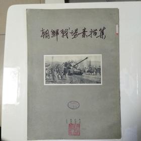 朝鲜战场素描集(1953年初版)