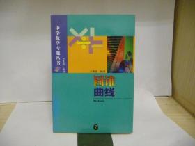 中学数学专题丛书:数学归纳法