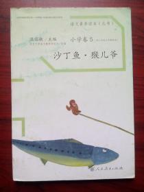 沙丁鱼  猴儿爷,小学语文卷5  三年级上册,快乐读书,名著阅读,语文素养
