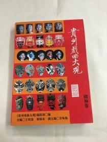 贵州戏曲大观 剧种卷