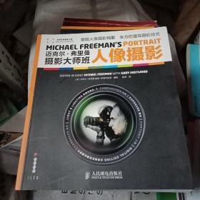 迈克尔·弗里曼摄影大师班——人像摄影