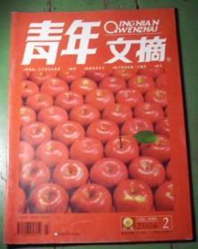 青年文摘 2006年2月 红版 I11