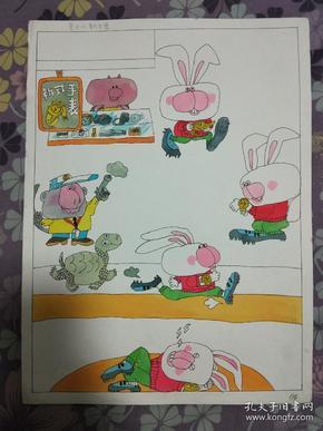 兔子的新手表连环画原稿(2张)