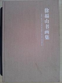 徐福山书画集(福山签赠玉海)