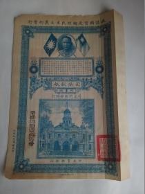《提倡国货是总理明生主义的实行 司法状纸》【景泰蓝色】