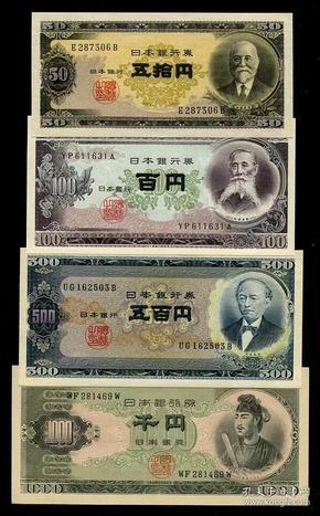 1950-1953年日本银行券B号券50,100,500,1000元一套4张钱币收藏