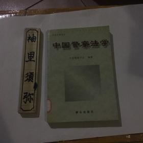 中国警察法学