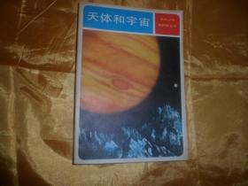 日本少年博物馆丛书《天体和宇宙》