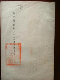 """毛笔写的""""松江旧监狱民国三年十一月计算书"""""""