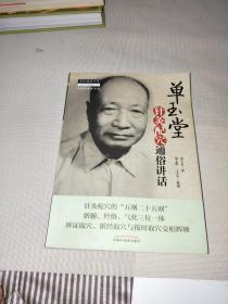 中医师承学堂 中医临床家书系:单玉堂针灸配穴通俗讲话