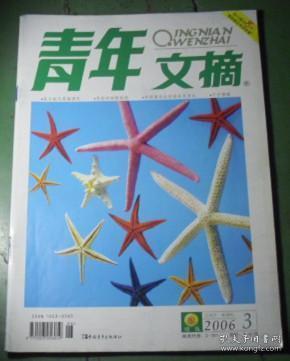 青年文摘 2006年3月 绿版 I11