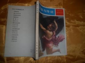 日本少年博物馆丛书《星座与传说》