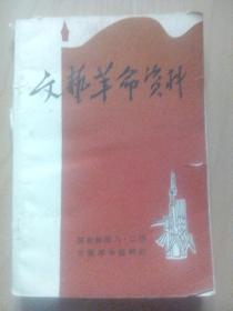 印林彪丶江靑指示丶讲话的书:文艺革命资料(开封市八.二四文艺革命编辑部)