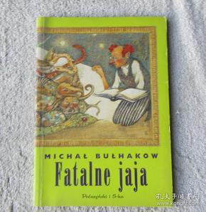 Fatalne jaja(波兰语原版)