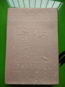 佛教画藏:佛陀十大弟子(全三册)