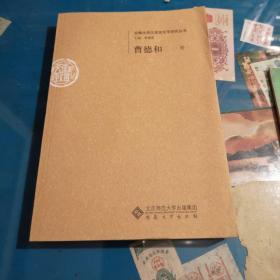 曹德和卷--安徽大学汉语言文字研究丛书